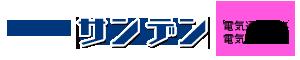 株式会社サンデン - 福岡県福岡市中央区笹丘1-35-6