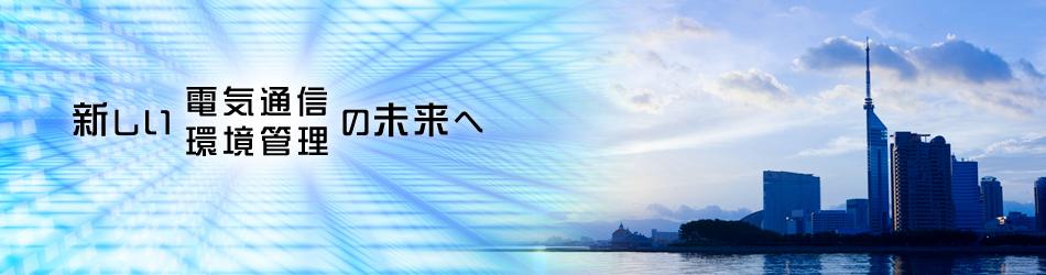 新しい電気通信・環境管理の未来へ